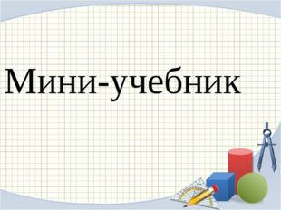 Мини-учебник