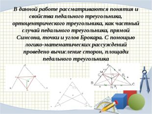 В данной работе рассматриваются понятия и свойства педального треугольника, о