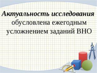 Актуальность исследования обусловлена ежегодным усложнением заданий ВНО