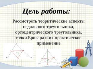 Цель работы: Рассмотреть теоритические аспекты педального треугольника, ортоц