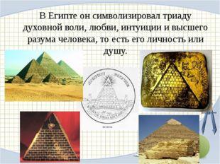 В Египте он символизировал триаду духовной воли, любви, интуиции и высшего ра