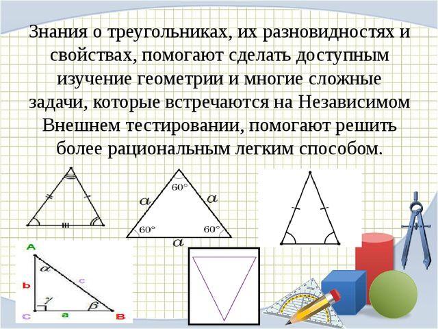 Знания о треугольниках, их разновидностях и свойствах, помогают сделать досту...