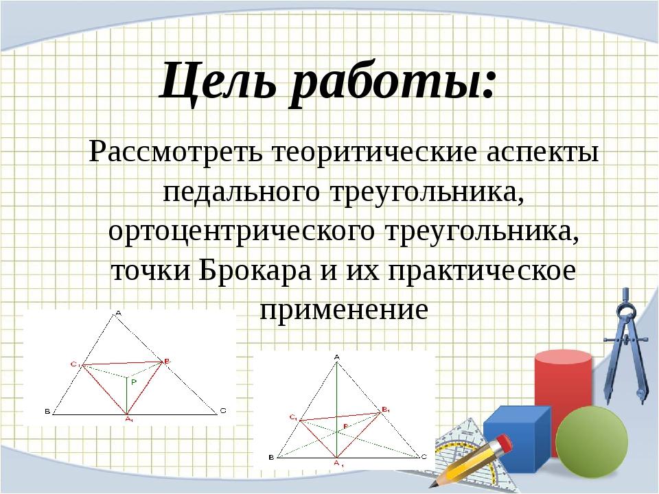 Цель работы: Рассмотреть теоритические аспекты педального треугольника, ортоц...