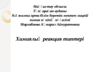 Маңғыстау облысы Түпқараған ауданы №1 жалпы орта білім беретін мектеп-лицейі