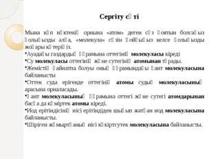 Сергіту сәті Мына көп нүктенің орнына «атом» деген сөз қоятын болсаңыз қолыңы