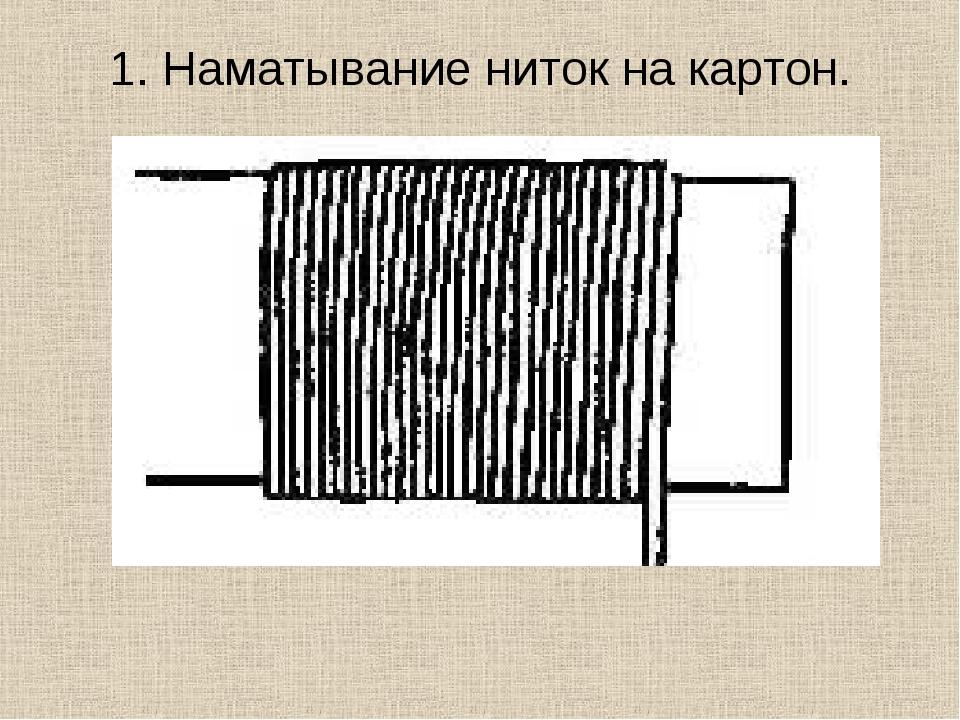 1. Наматывание ниток на картон.
