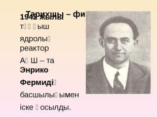 Тарихшы – физик: 1942 жылы тұңғыш ядролық реактор АҚШ – та Энрико Фермидің ба