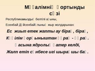 Мұғалімнің қортынды сөзі Республикамыздың белгілі ақыны, Есенбай Дүйсенбайұлы