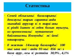 Статистика Семей облысының балаларының денсаулықтарын сараптағанда мынадай ау