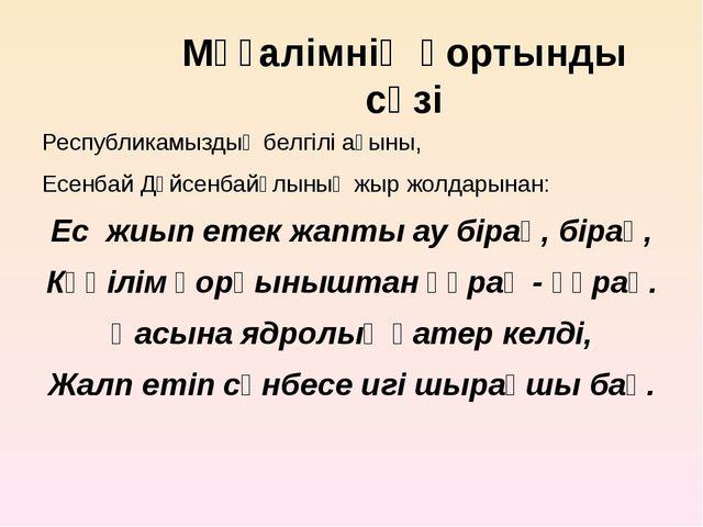 Мұғалімнің қортынды сөзі Республикамыздың белгілі ақыны, Есенбай Дүйсенбайұлы...
