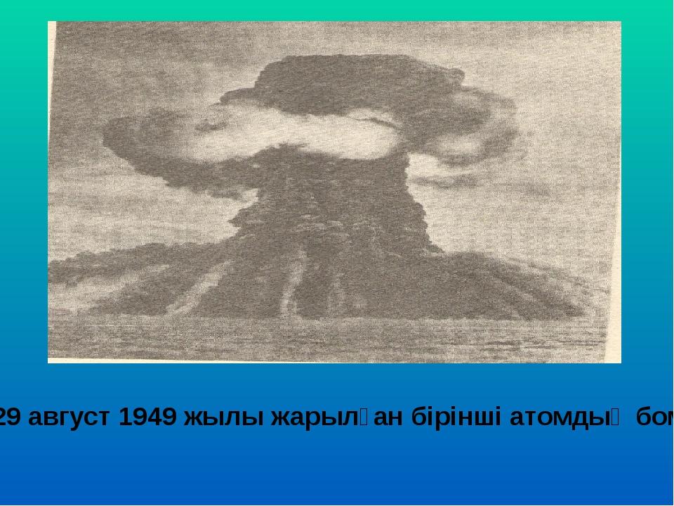 29 август 1949 жылы жарылған бірінші атомдық бомба