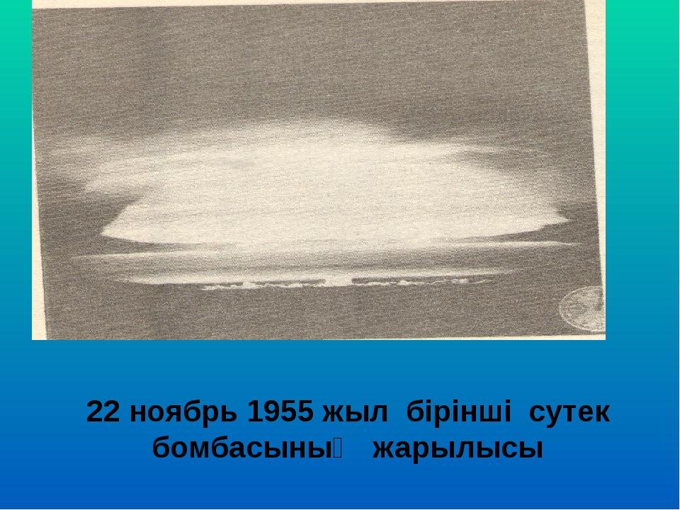 22 ноябрь 1955 жыл бірінші сутек бомбасының жарылысы