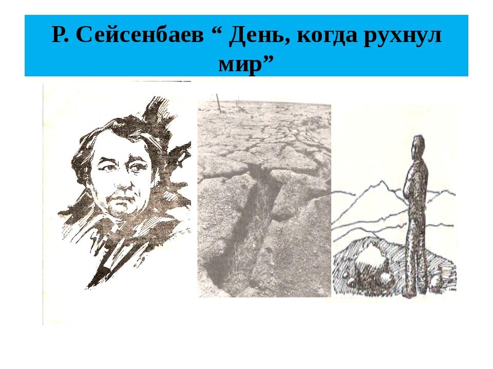 """Р. Сейсенбаев """" День, когда рухнул мир"""""""