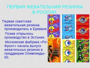 ПЕРВАЯ ЖЕВАТЕЛЬНАЯ РЕЗИНКА В РОССИИ. Первая советская жевательная резинка про