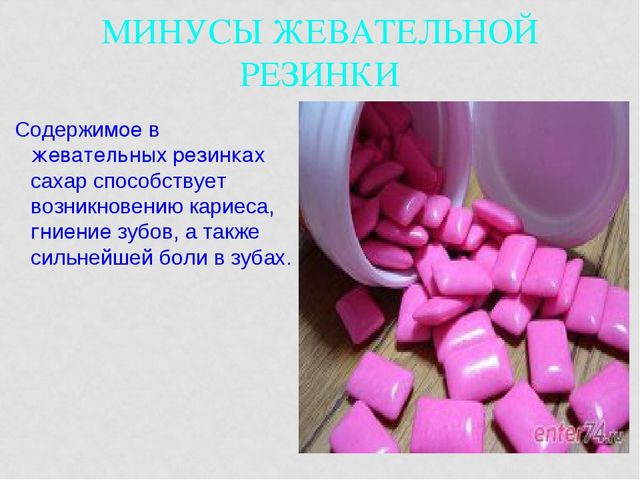 МИНУСЫ ЖЕВАТЕЛЬНОЙ РЕЗИНКИ Содержимое в жевательных резинках сахар способству...