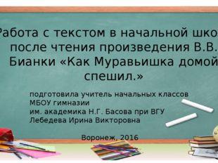 Работа с текстом в начальной школе после чтения произведения В.В. Бианки «Как