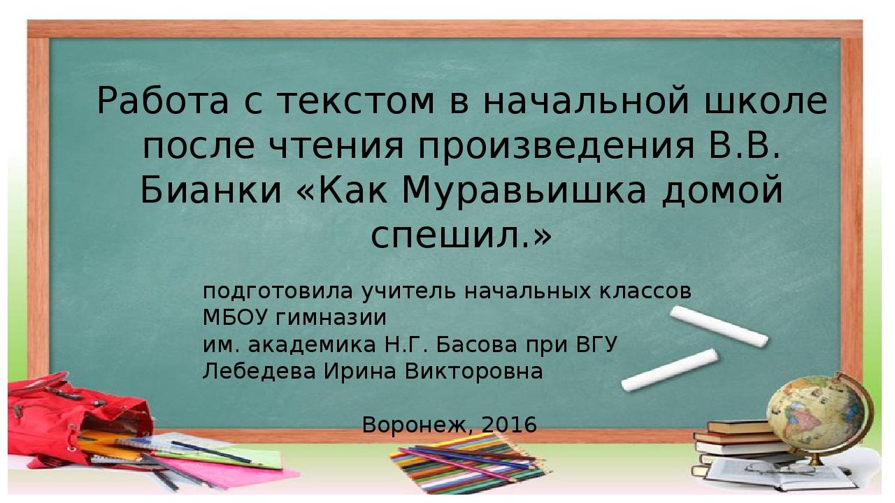 Работа с текстом в начальной школе после чтения произведения В.В. Бианки «Как...