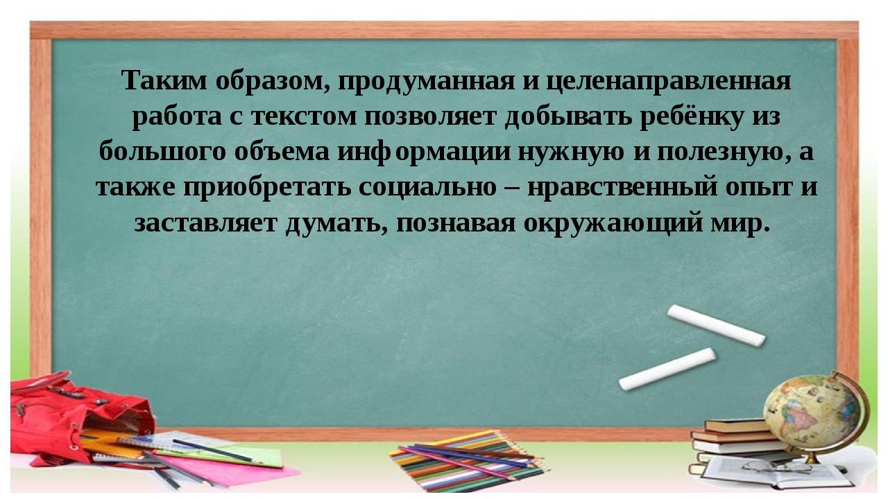 Таким образом, продуманная и целенаправленная работа с текстом позволяет добы...