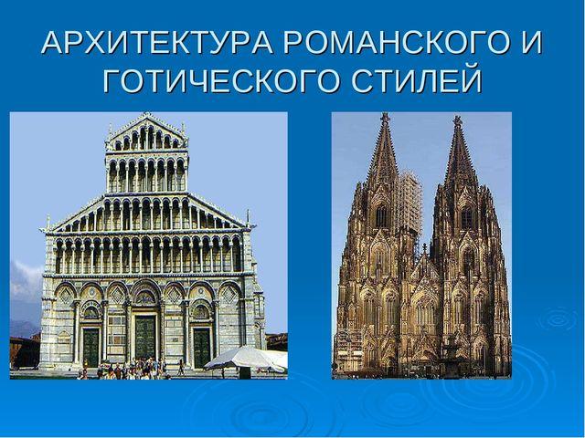 АРХИТЕКТУРА РОМАНСКОГО И ГОТИЧЕСКОГО СТИЛЕЙ