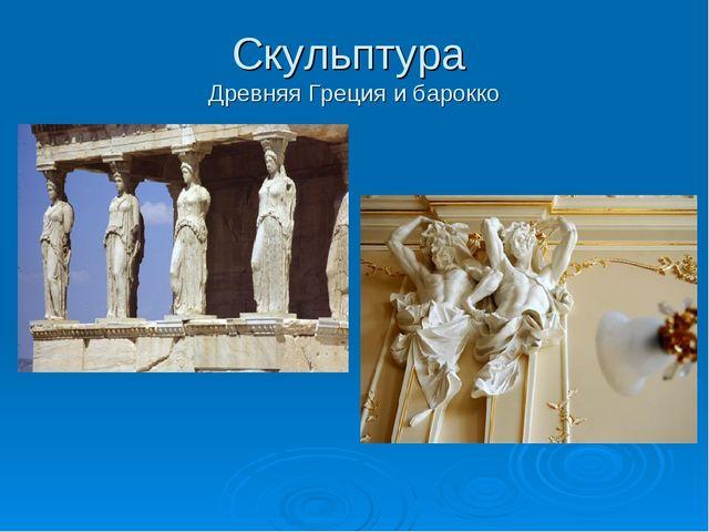 Скульптура Древняя Греция и барокко