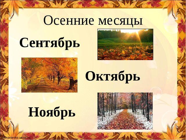 Осенние месяцы Сентябрь Ноябрь Октябрь