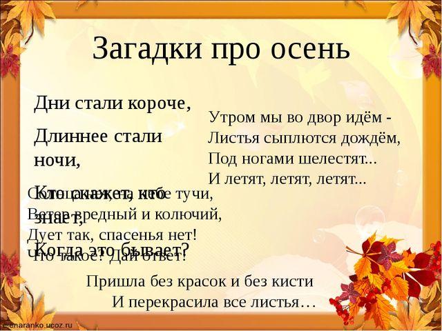 Загадки про осень Дни стали короче, Длиннее стали ночи, Кто скажет, кто знает...