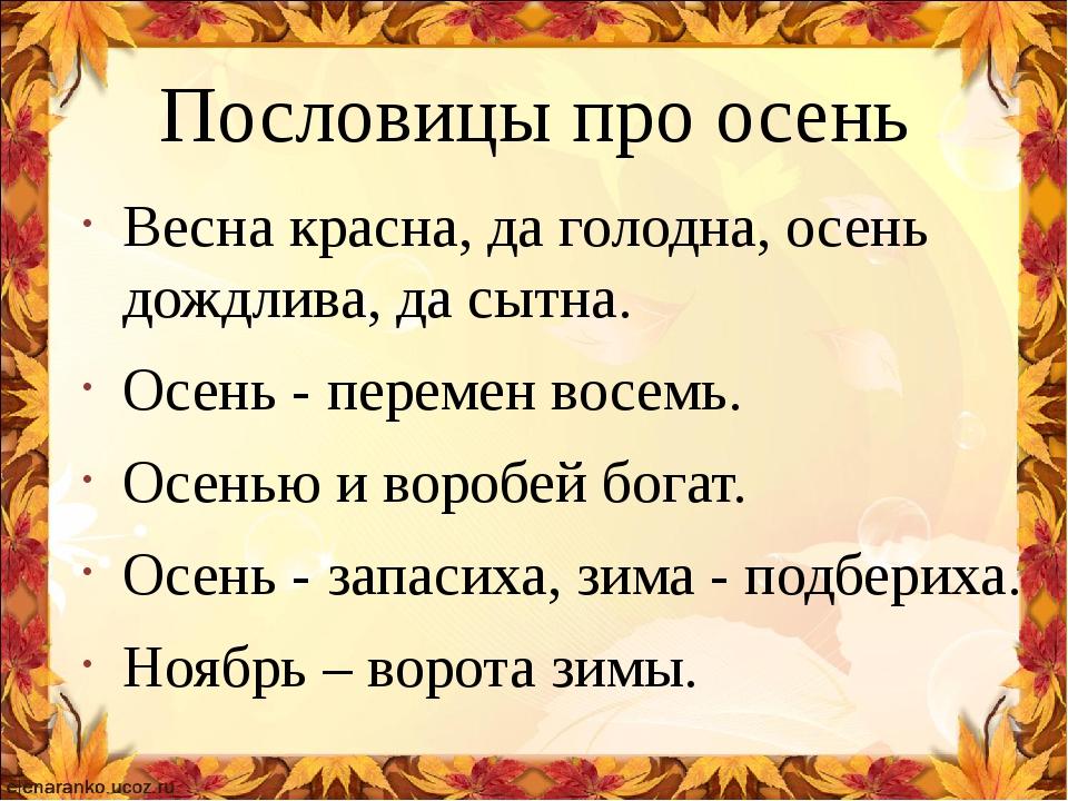 Пословицы про осень Весна красна, да голодна, осень дождлива, да сытна. Осень...