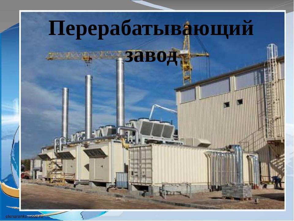 Перерабатывающий завод