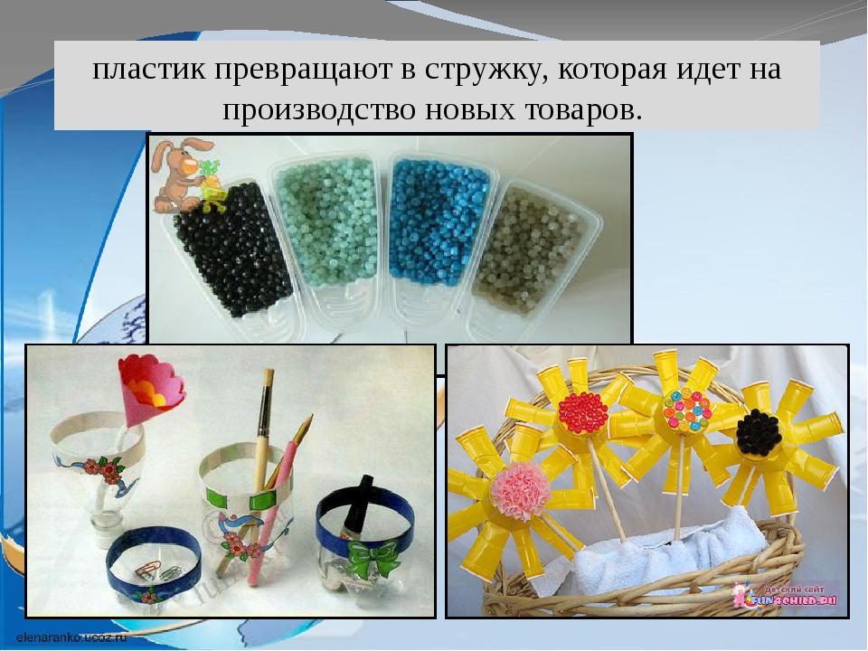 пластик превращают в стружку, которая идет на производство новых товаров.