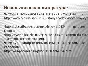 Использованная литература: История возникновения Вязания Спицами - http://www