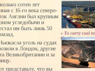 « To carry coal to New Castle» Несколько сотен лет начиная с 16-го века север
