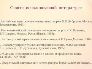 Список использованной литература: 1.Английские и русские пословицы и поговорк