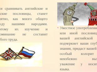 Если сравнивать английские и русские пословицы, станет понятно, как много об