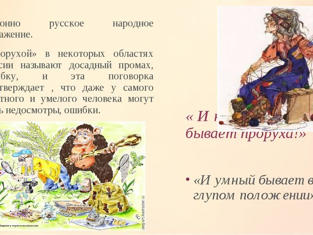 « И на старуху бывает проруха!» Исконно русское народное выражение. «Прорухой...