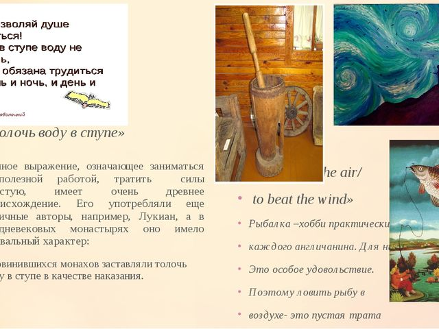 « Толочь воду в ступе» Данное выражение, означающее заниматься бесполезной р...