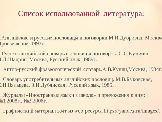 Список использованной литература: 1.Английские и русские пословицы и поговорк...