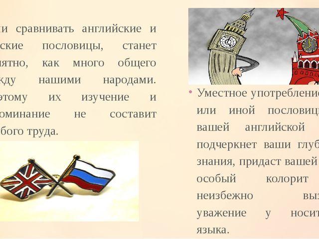 Если сравнивать английские и русские пословицы, станет понятно, как много об...