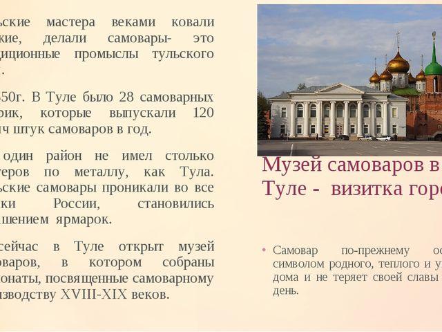 Музей самоваров в Туле - визитка города. Тульские мастера веками ковали оружи...
