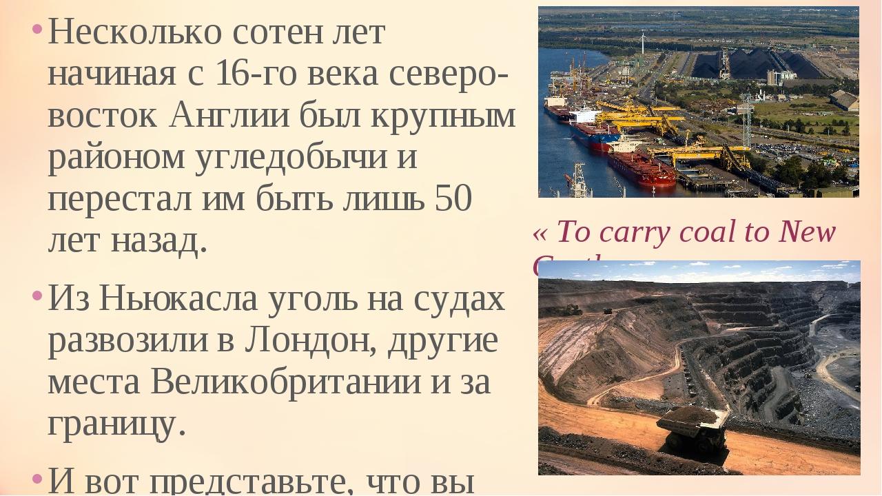 « To carry coal to New Castle» Несколько сотен лет начиная с 16-го века север...
