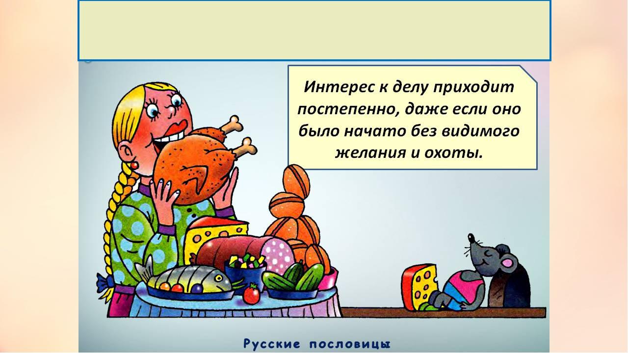 Пословицы о еде в картинках