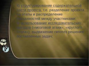 4) структурирование содержательной части проекта, т.е. разделение проекта на
