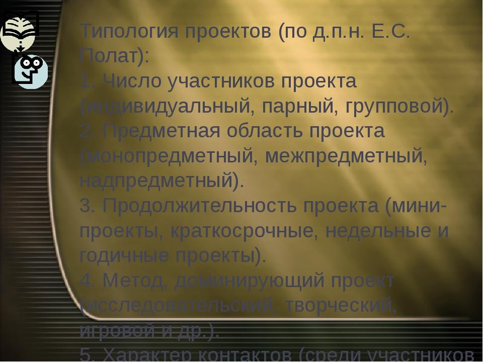 Типология проектов (по д.п.н. Е.С. Полат): 1. Число участников проекта (индив...