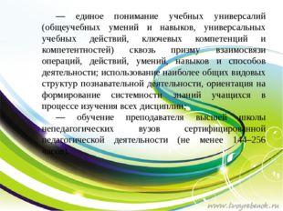 — единое понимание учебных универсалий (общеучебных умений и навыков, универс