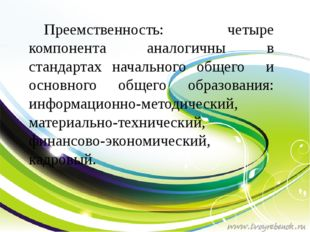 Преемственность: четыре компонента аналогичны в стандартах начального общего