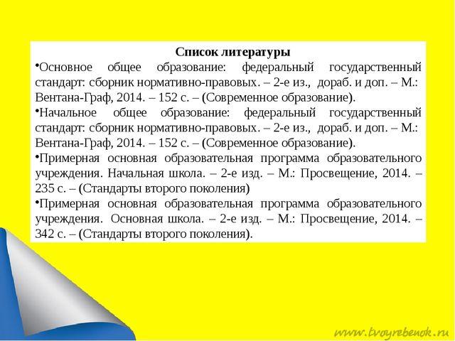 Список литературы Основное общее образование: федеральный государственный ст...
