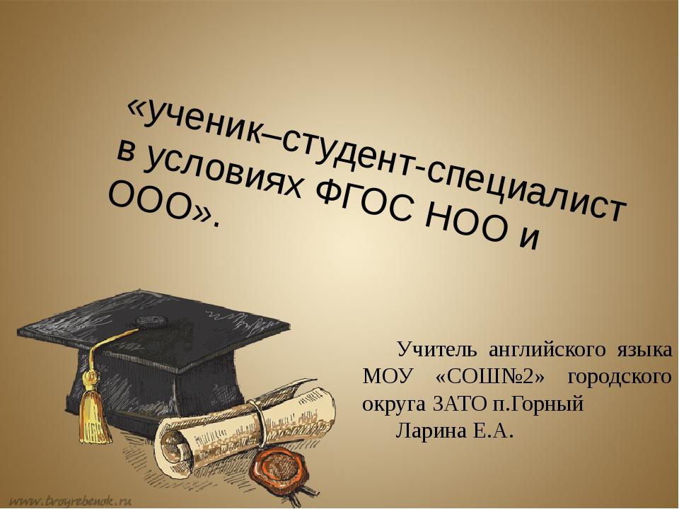 «ученик–студент-специалист в условиях ФГОС НОО и ООО». Учитель английского я...