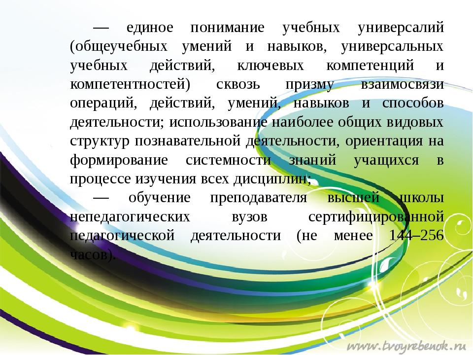 — единое понимание учебных универсалий (общеучебных умений и навыков, универс...