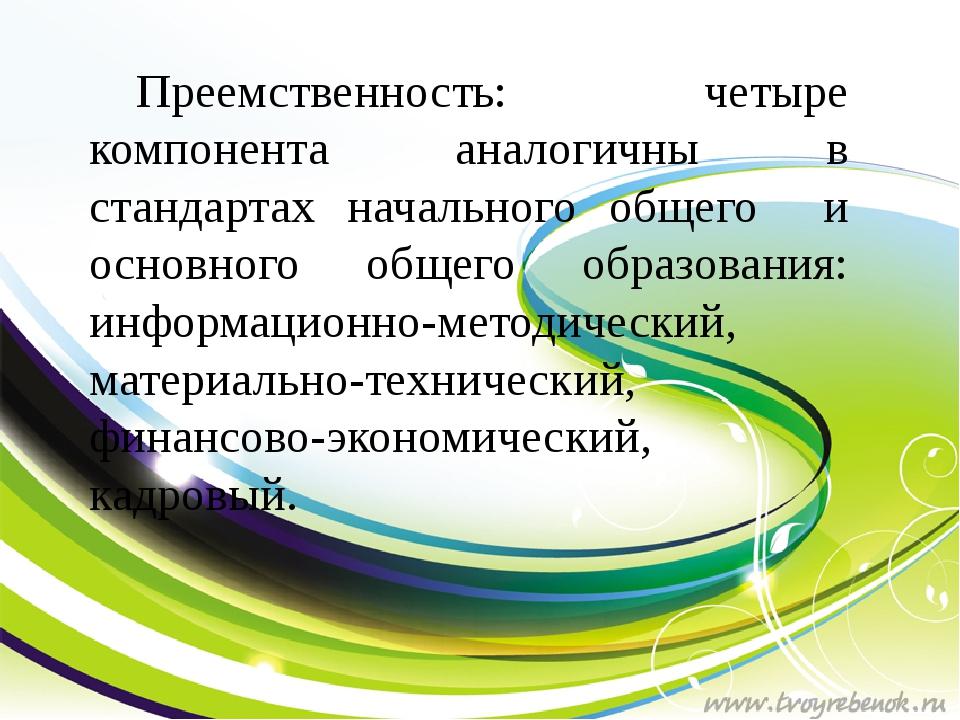 Преемственность: четыре компонента аналогичны в стандартах начального общего...