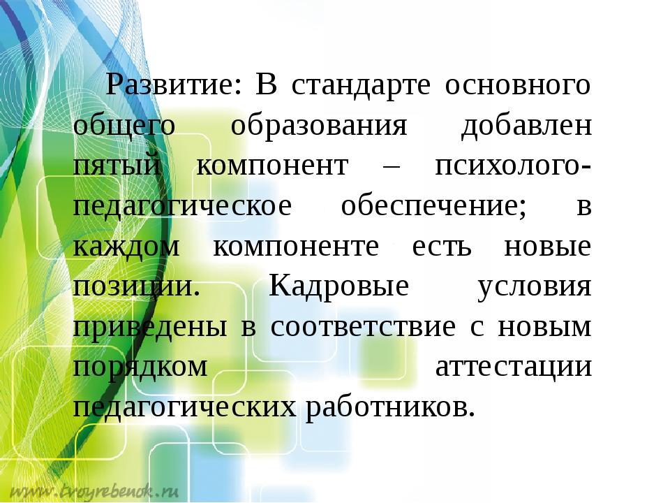 Развитие: В стандарте основного общего образования добавлен пятый компонент –...