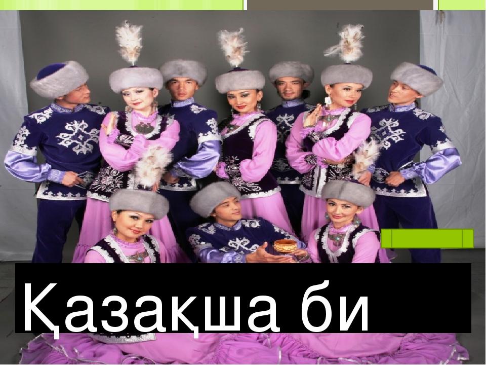 Қазақша би